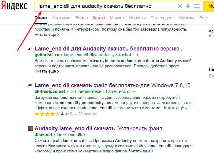 Поиск в поисковике lame_enc.dll для Audacity